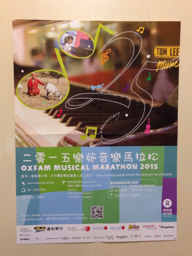 樂施會音樂馬拉松相片己上傳。Photos of Music Marathon organized by Oxfam has already be uploaded